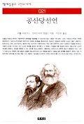 공산당선언(책세상문고 고전의 세계 21)