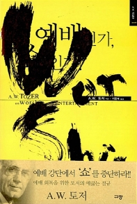 예배인가 쇼인가(A. W. 토저 마이티 시리즈 1)(양장본 HardCover)