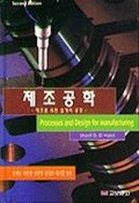 기계공작법 및 제조공학(2판)