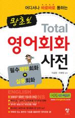 왕초보 TOTAL 영어회화 사전
