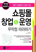 쇼핑몰 창업 & 운영 무작정 따라하기(CD1장포함)