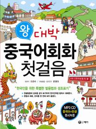 중국어회화 첫걸음(왕대박)(CD1장포함)