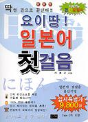 일본어 첫걸음(요이땅)(CASSETTE TAPE 3개포함)