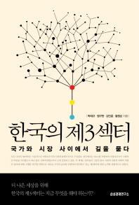 한국의 제3섹터