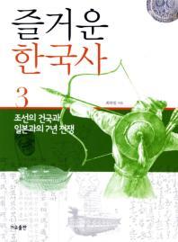 즐거운 한국사. 3: 조선의 건국과 일본과의 7년 전쟁