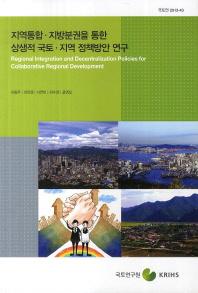 지역통합 지방분권을 통한 상생적 국토 지역 정책방안 연구(국토연 2013-43)
