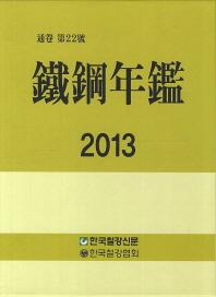 철강연감(2013)(통권 제22호)(양장본 HardCover)