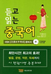 듣고 읽는 중국어(CD1장포함)