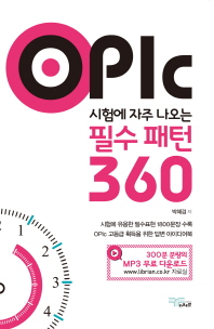 OPIc ���迡 ���� ������ �'����� 360