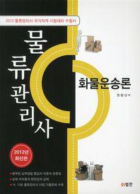 화물운송론(물류관리사)(2012)