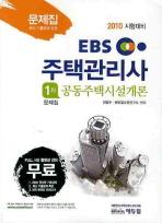 공동주택시설개론(주택관리사 1차문제집)(2010)(EBS)
