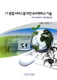 IT융합서비스를 위한 유비쿼터스 기술