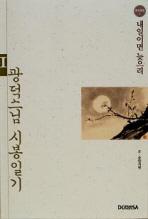 광덕 스님 시봉일기. 1
