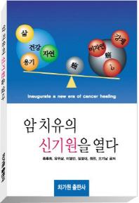 암 치유의 신기원을 열다