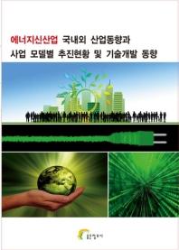에너지신산업 국내외 산업동향과 사업 모델별 추진현황 및 기술개발 동향