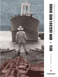 깡깡이마을 100년의 울림, 산업(깡깡이예술마을 교양서 2)
