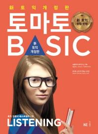 토마토 Basic Listening(베이직 리스닝)(2016)(개정판)