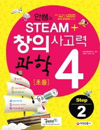 STEAM+ 창의사고력 과학 초등4 Step. 2(안쌤의)(2판)