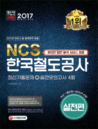 NCS 한국철도공사 최신기출문제+실전모의고사 4회(실전편)(2017)