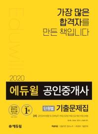 공인중개사 2차 단원별 기출문제집(2020)