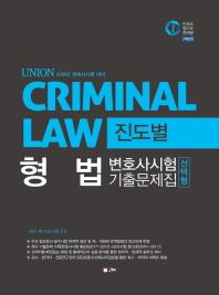 형법 선택형 진도별 변호사시험 기출문제집(2018)(Union)(5판) #