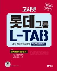 롯데그룹 L-TAB 조직 직무적합도검사 인문계(상경계)(2019 하반기)