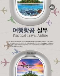 여행항공 실무(4판)
