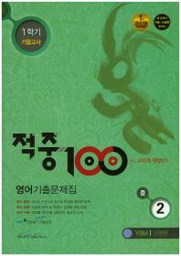 중학 영어 중2-1 기말고사 기출문제집(YBM 신정현)(2015)