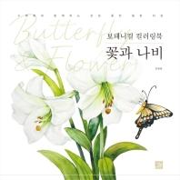 꽃과 나비(보태니컬 컬러링북)