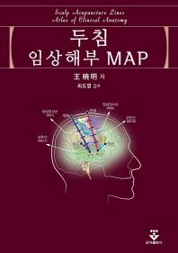 두침 임상해부 MAP
