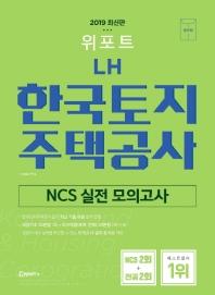 LH 한국토지주택공사 NCS 실전모의고사(2019)