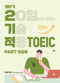 영단기 2기적 TOEIC Part 5&6(커넥츠 영단기)