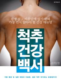 척추 건강 백서