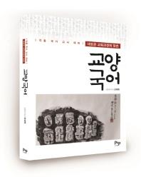 교양국어(새로운 교과과정에 맞춘)