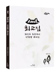 최진우 독한국사 단원별 문제집(2019)