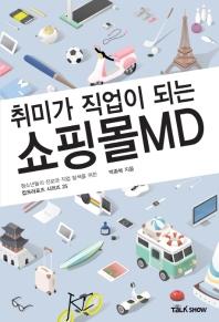 취미가 직업이 되는 쇼핑몰MD(진로와 직업탐색을 위한 잡프러포즈 시리즈 25)