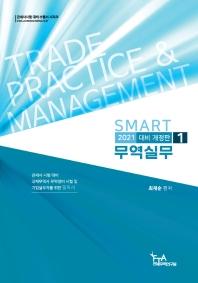 SMART 무역실무. 1(2021 대비)(개정판)(관세사시험 대비 수험서 시리즈)