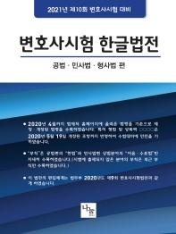 변호사시험 한글법전(2021)