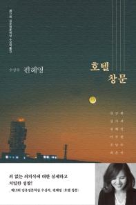 호텔 창문 / 편혜영,김금희,김사과,김혜진,이주란,조남주,최은미