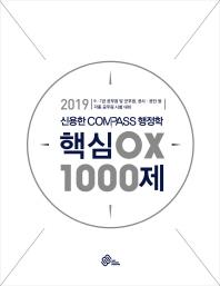 신용한 Compass 행정학 핵심 OX 1000제(2019)