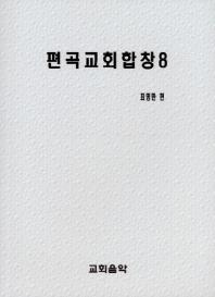 편곡교회합창. 8