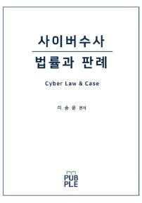 사이버수사 법률과 판례