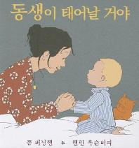 동생이 태어날 거야(웅진 세계 그림책 135)(양장본 HardCover)