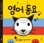 영어 동요(CD1장포함)(레인보우 CD북 시리즈 2)(양장본 HardCover)