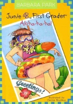 JUNIE B. FIRST GRADER: ALOHA HA HA