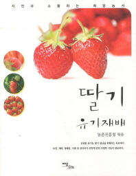 딸기 유기재배(자연과 소통하는 희망농서 시리즈)