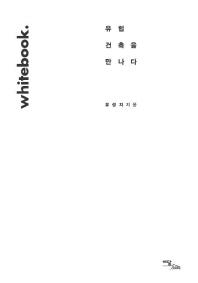 Whitebook(화이트북): 유럽 건축을 만나다