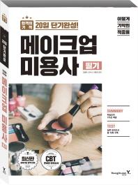 메이크업미용사 필기(2018)(이기적 in)