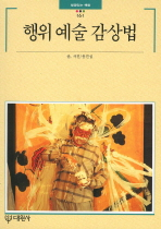 행위예술 감상법(빛깔있는 책들 161)