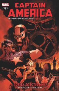 캡틴 아메리카: 적색의 공포 Vol. 2